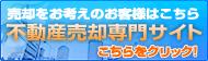 不動産売却専門サイト